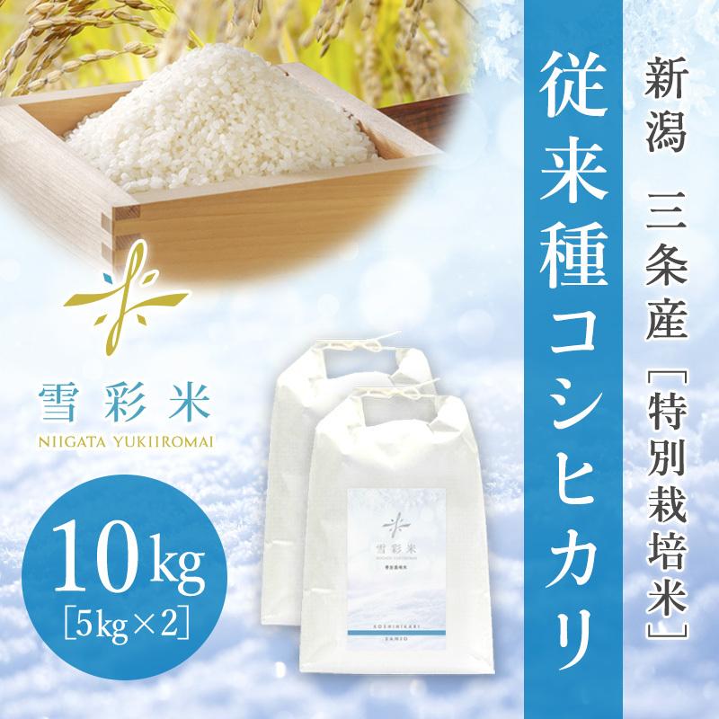 【雪彩米】三条産 特別栽培米 新米 令和2年産 従来種コシヒカリ 10kg
