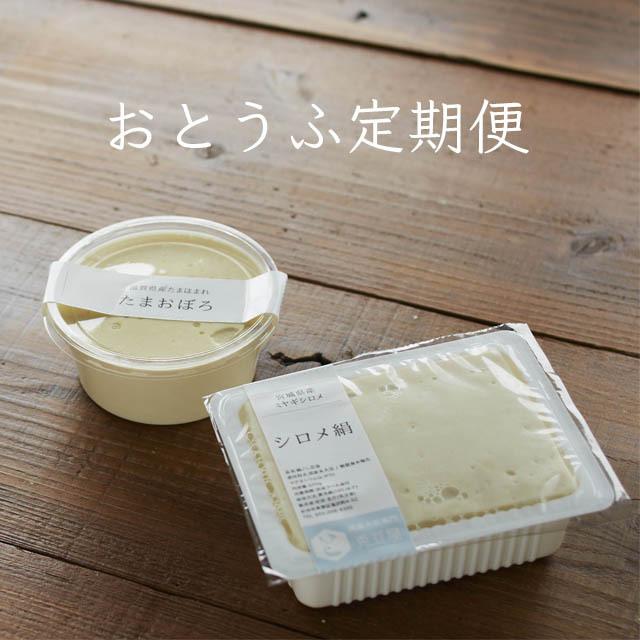 【月イチ】おとうふ定期便 〜国産大豆のお豆腐を毎月お届け〜