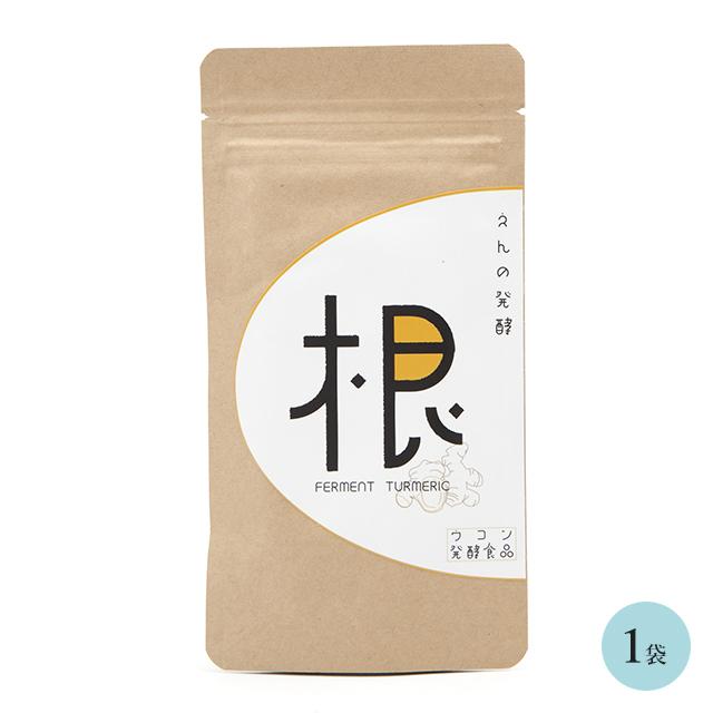 酵素浴えんのウコン発酵食品「根」(専用ケース付)