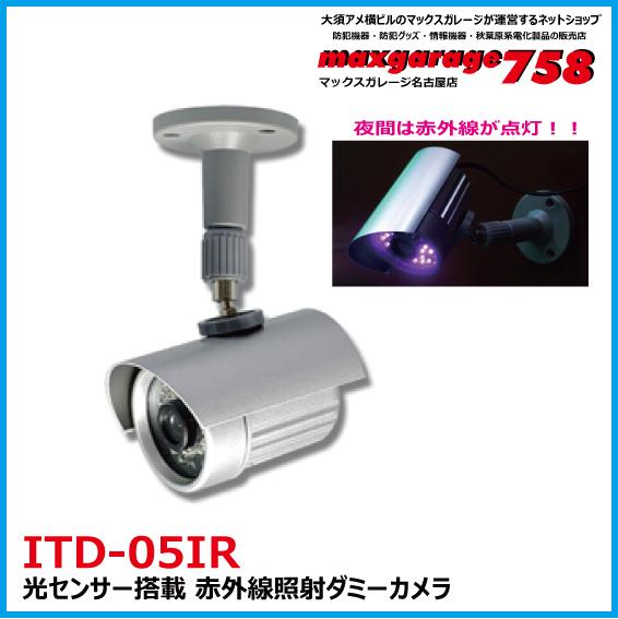 光センサー搭載 赤外線照射ダミーカメラ ITD-05IR