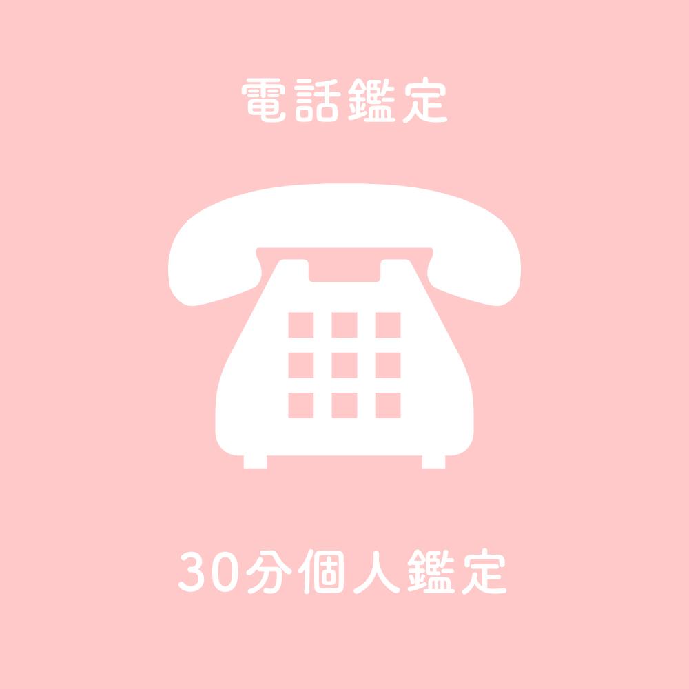 電話鑑定(個人鑑定/30分鑑定)