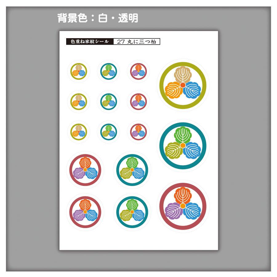 家紋ステッカー 丸に三つ柏| 5枚セット《送料無料》 子供 初節句 カラフル&かわいい 家紋ステッカー