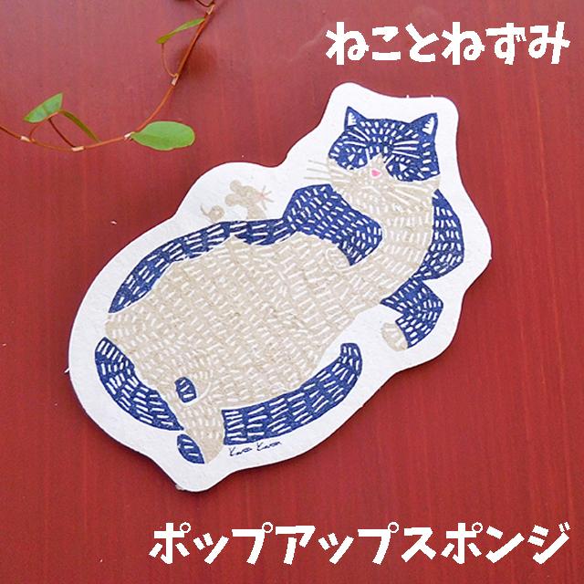 (277) kata kata ポップアップスポンジ 型抜きねこ キッチンスポンジ 【レターパックライト可】