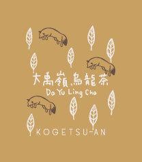 【郵便は送料無料】お試しセット/烏龍茶コンテスト受賞お茶農家