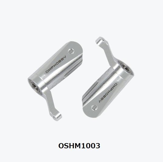 ◆M1 メタルローターグリップセット ベアリング含 OSHM1003  (ネオヘリでM2購入者のみ購入可)