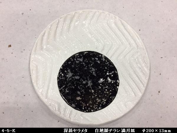 深甚セラメタ 白地銀チラシ満月皿 (φ200×13㎜)  4-5-K