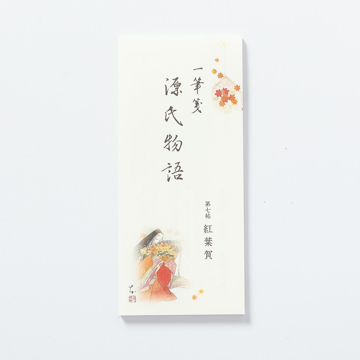 源氏物語一筆箋 第7帖「紅葉賀」姫柄