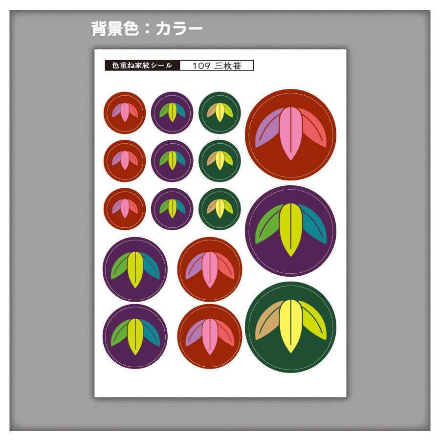 家紋ステッカー 三枚笹 | 5枚セット《送料無料》 子供 初節句 カラフル&かわいい 家紋ステッカー
