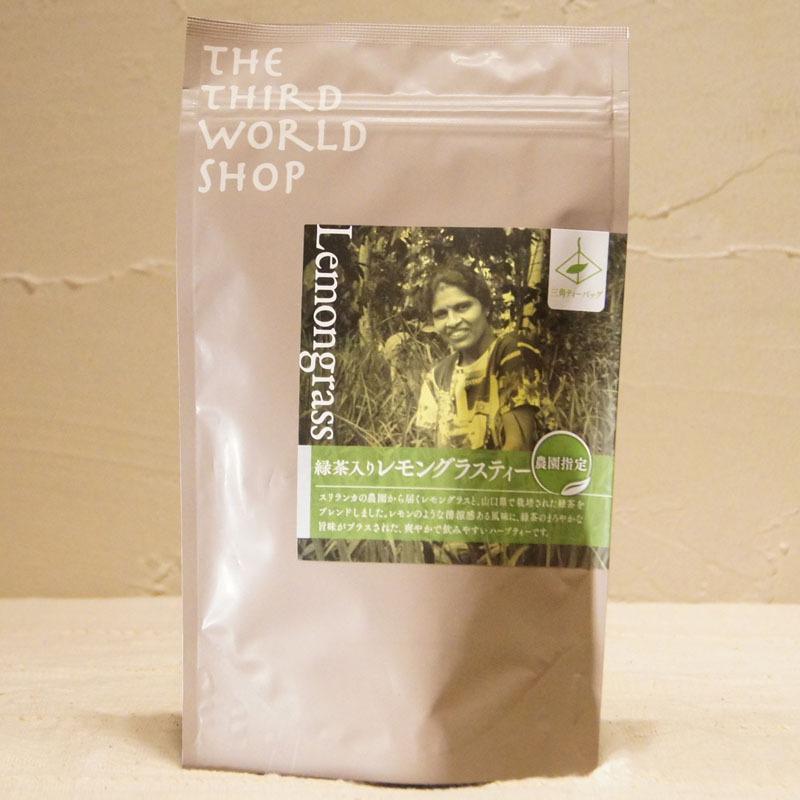 【第3世界ショップ】緑茶入りレモングラスティー(ティーバッグ)