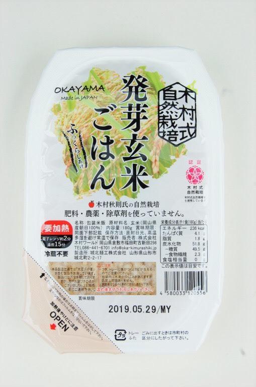 ★産直★岡山県産木村式自然栽培米朝日「発芽玄米ごはん」1パック