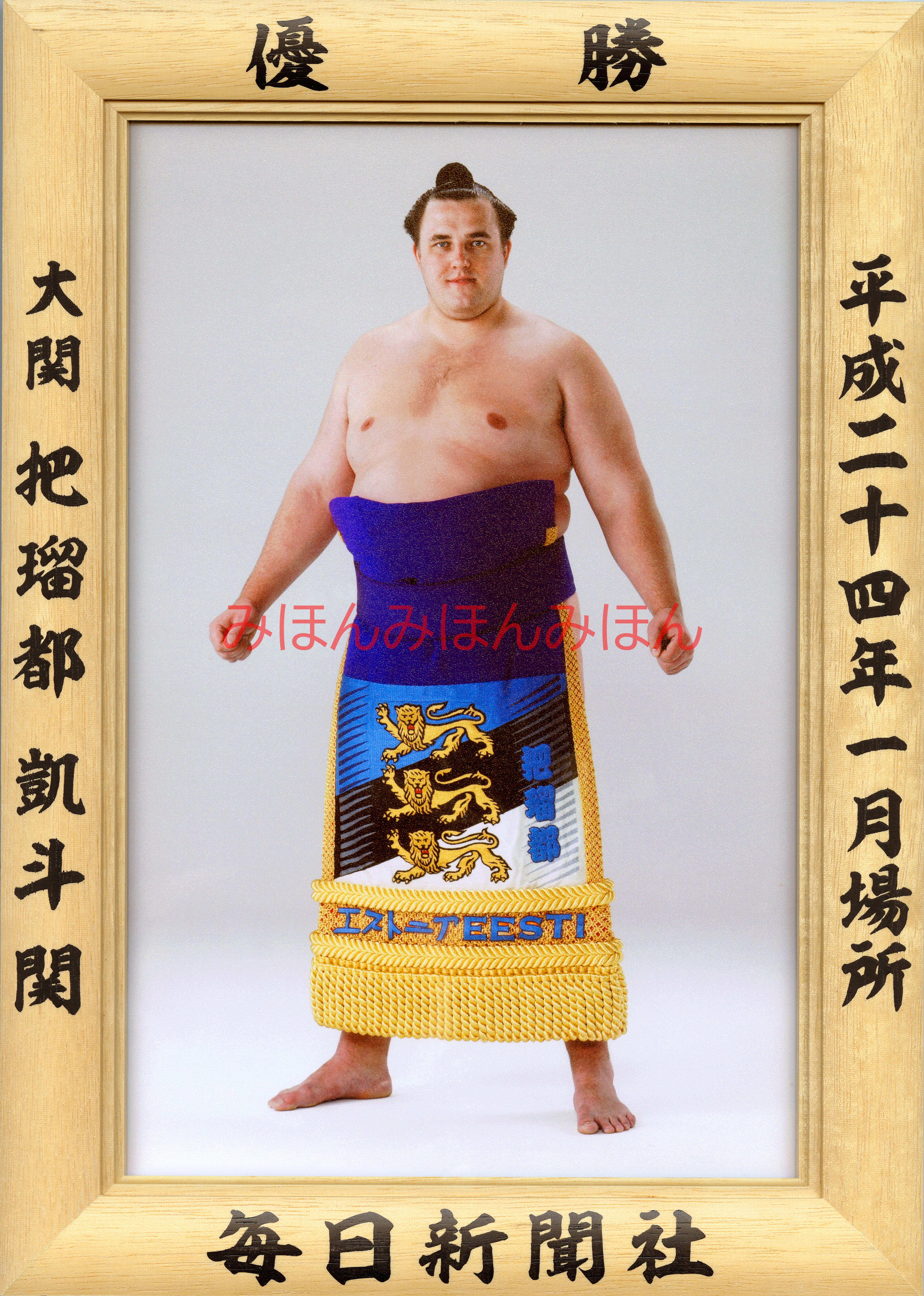 平成24年1月場所優勝 大関 把瑠都凱斗関