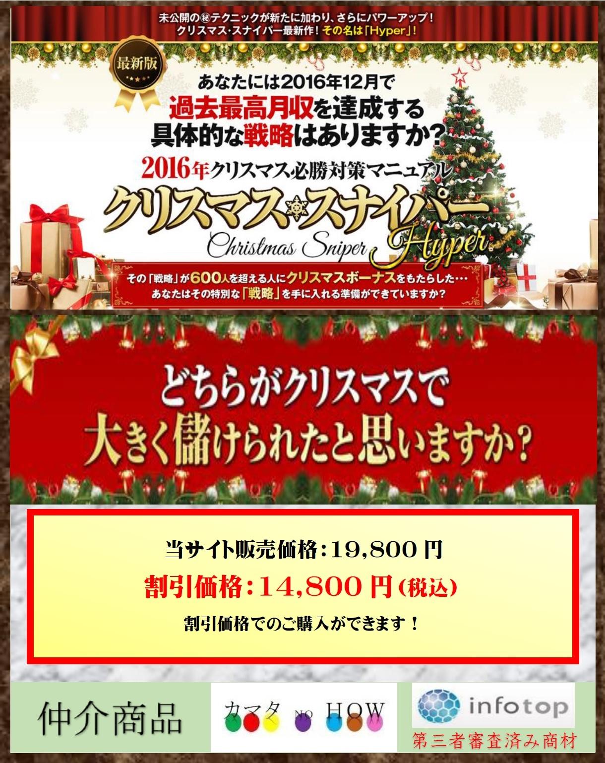 先着限定価格!!クリスマス・スナイパーHyper 【※予定数量分終了しました※】