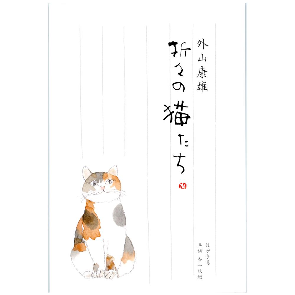 猫葉書(折々の猫たち葉書セット)