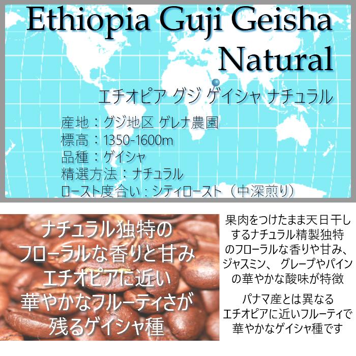 エチオピア グジ ゲイシャ ナチュラル 200g<シティロースト>