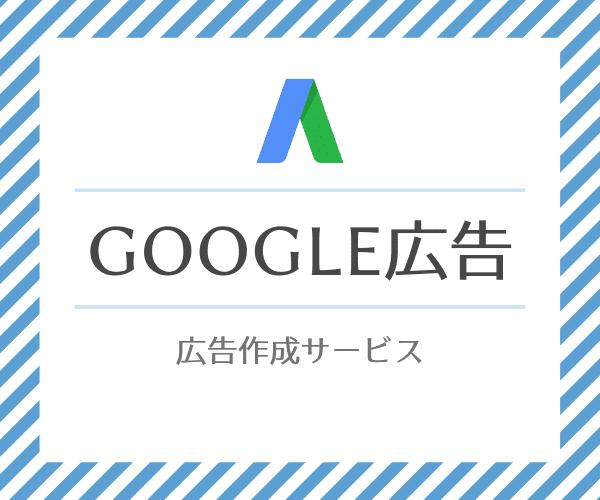 グーグルアドワーズ(リスティング広告)のアカウント作成+初期設定代行