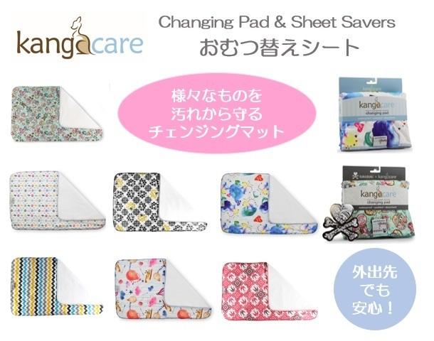 〖おむつ替えシート〗Changing Pad & Sheet Savers kangacare カンガケア チェンジングパッド