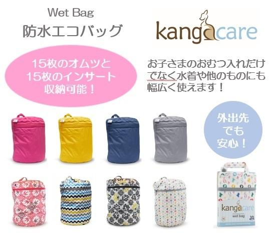 〖防水エコバック〗Wet Bag kangacare カンガケア ウェットバッグ