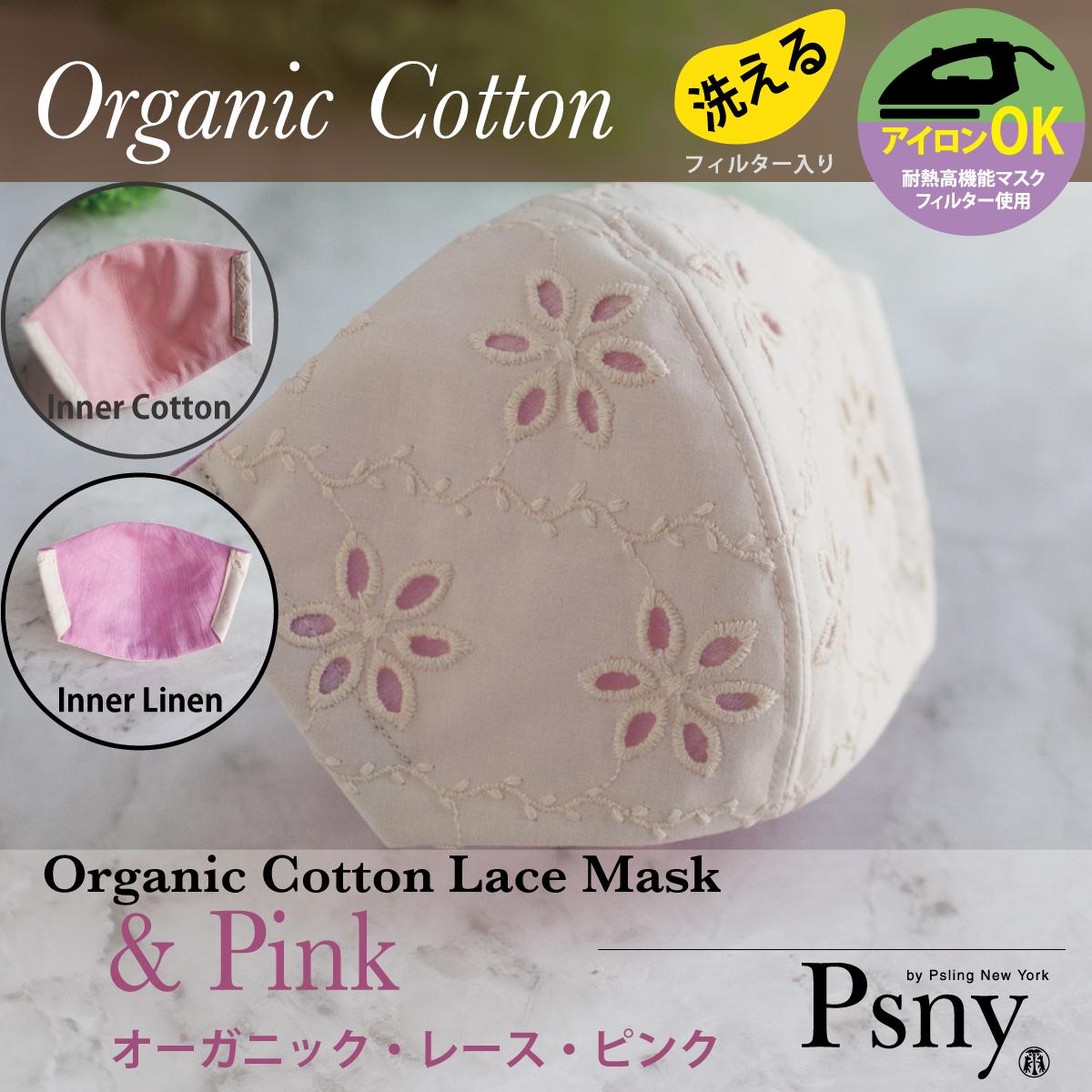 PSNY オーガニックコットン・レース(ピンク) 花粉 黄砂 洗えるフィルター入り 立体 マスク 大人用 送料無料