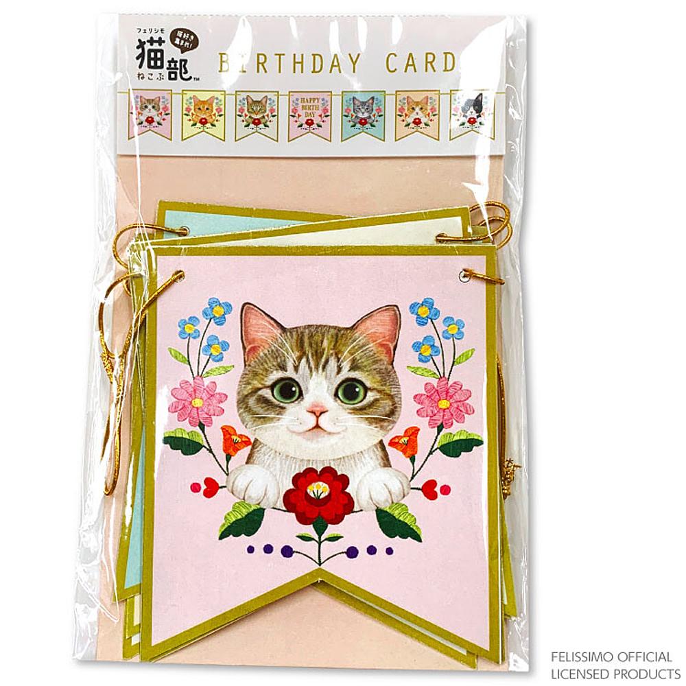 猫ガーランドカード(フェリシモ猫部お誕生日)