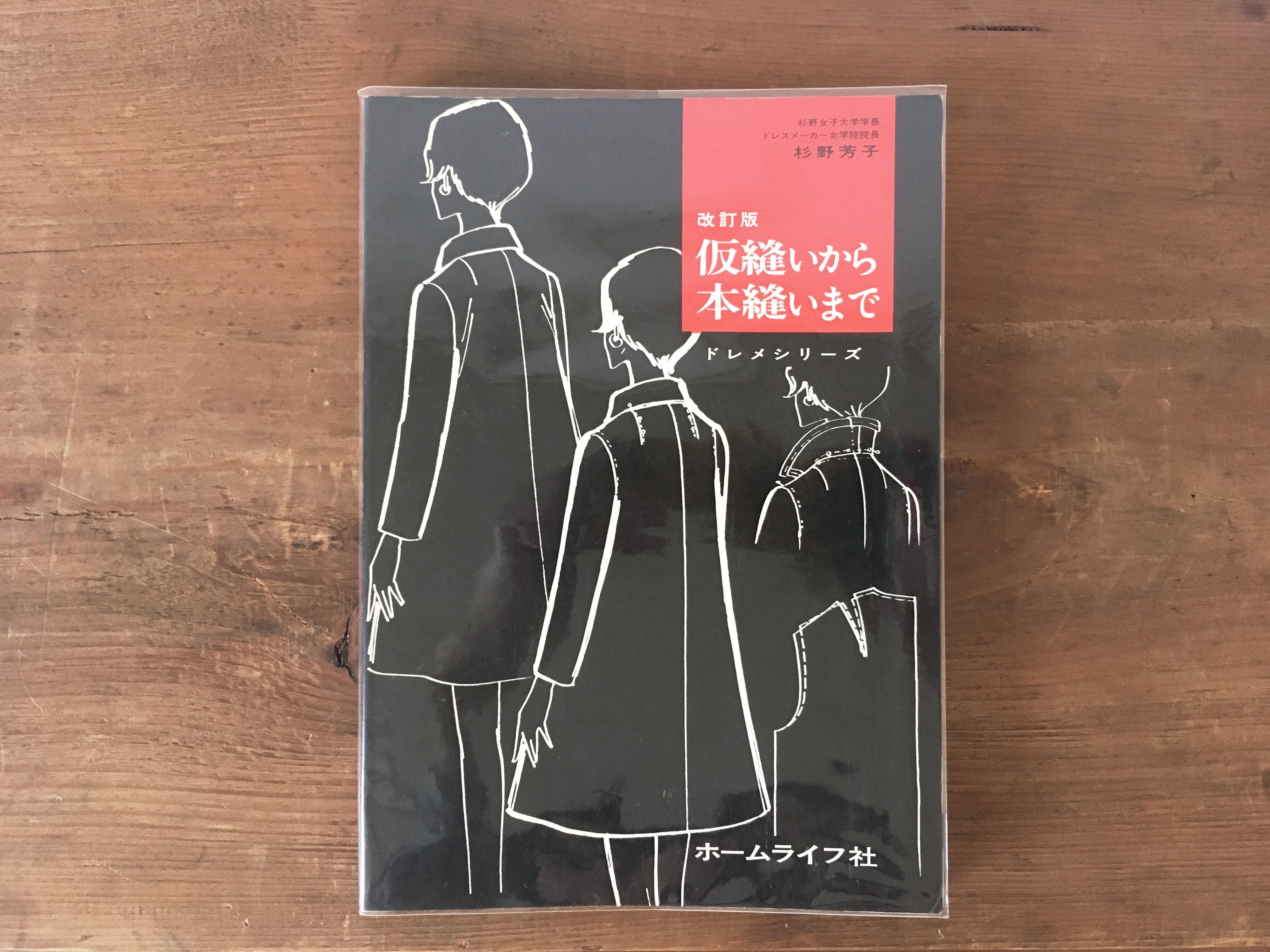 [古本]ドレメシリーズ 改訂版 仮縫いから本縫いまで / 杉野芳子 著