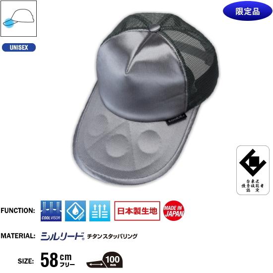 クールキャップ CLV-CP703