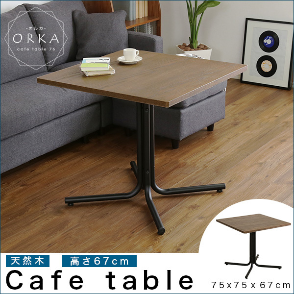 おしゃれなカフェスタイルのコーヒーテーブル(天然木オーク)ブラウン ウレタン樹脂塗装|ORKA-オルカ-|一人暮らし用のソファやテーブルが見つかるインテリア専門店KOZ|《SH-01-ORK》