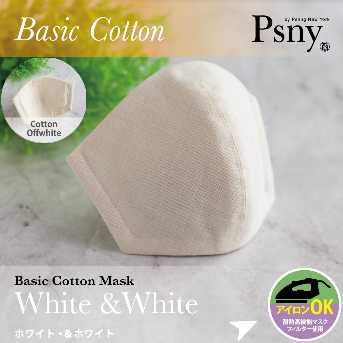 PSNY ベーシックコットン・オフホワイト(&オフホワイト)  花粉 黄砂 洗えるフィルター入り 立体 マスク 大人用 CW12