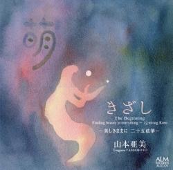 【CD】きざし─美しきままに 二十五絃箏/山本亜美