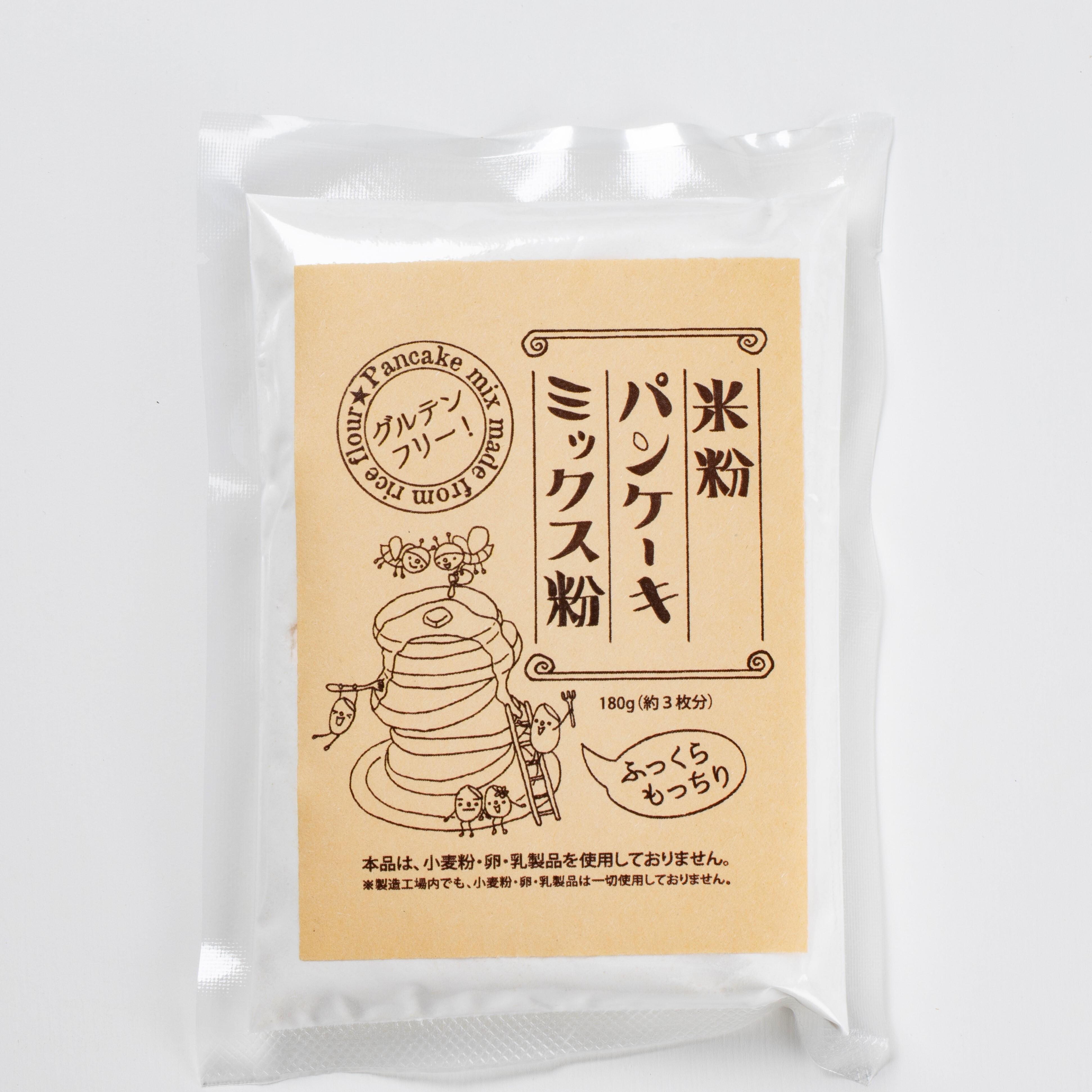 米粉パンケーキミックス粉(おためし使い切りパック)