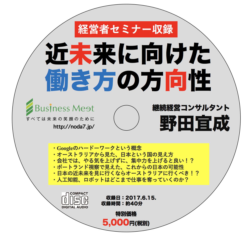 [経営者セミナー収録CD]近未来に向けた働き方の方向性