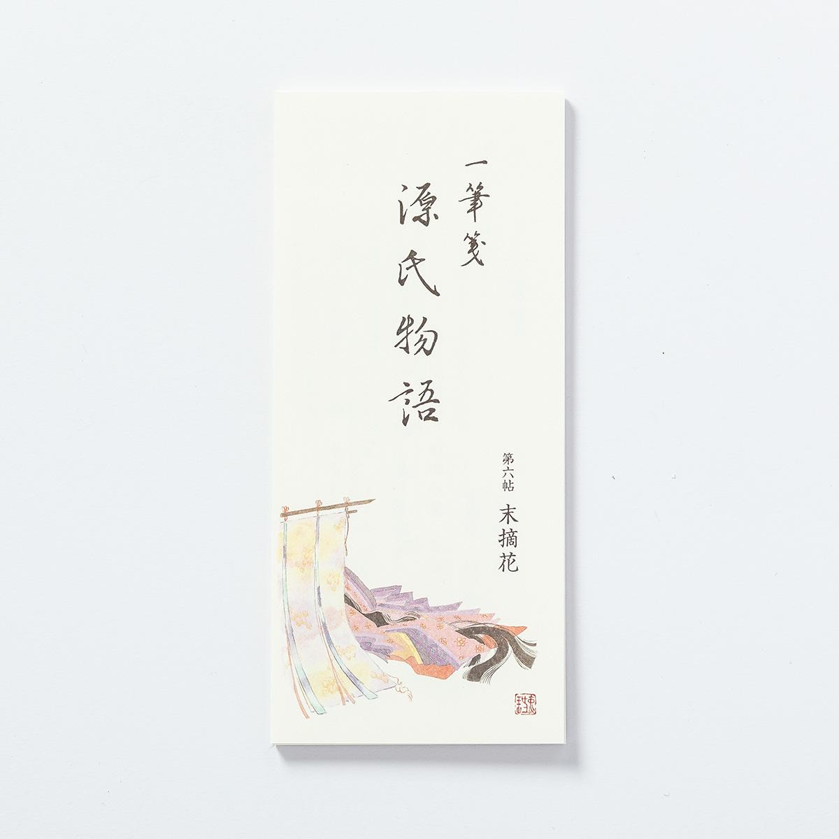 源氏物語一筆箋 第6帖「末摘花」