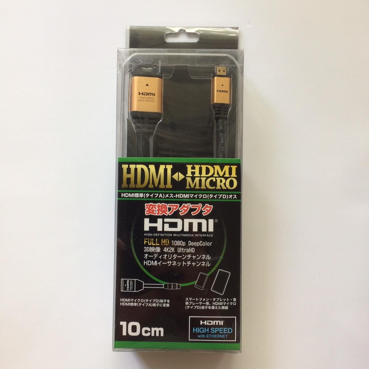 【70%OFF】L[A79]変換アダプター HDMI マイクロ MICRO 10cm ゴールド
