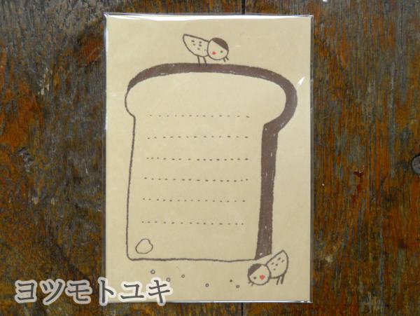 一筆箋 - パンとすずめ - ヨツモトユキ
