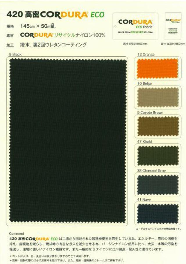 CORDURAリサイクルナイロン 420高密CORDURA ECO 黒/カラー 50㎝単位