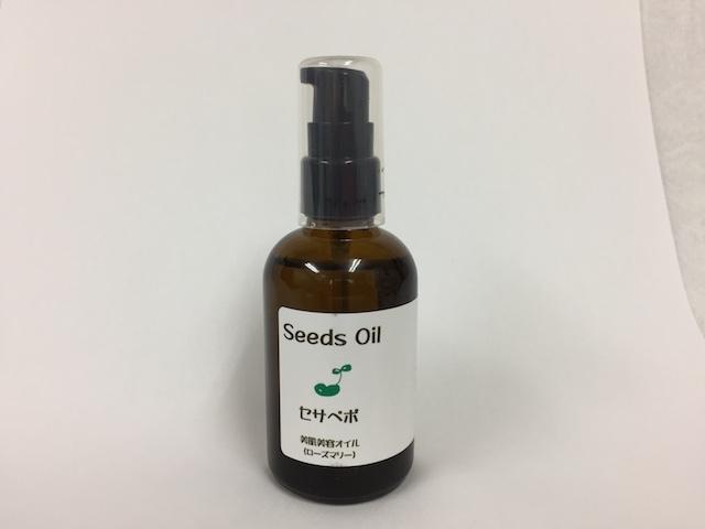 Seeds Oil【セサペポ&ローズマリー】香草美肌オイル60ml