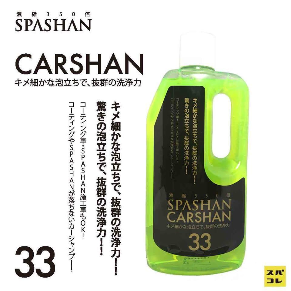 【SPASHAN】 CARSHAN カーシャン750㎖ ◆350倍希釈◆コーティングを落とさずに愛車を奇麗に!!