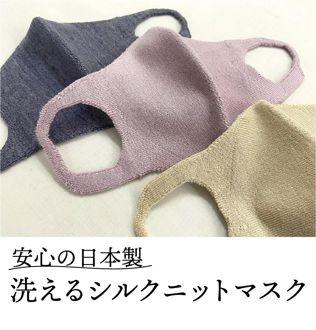 【日本製】洗えるシルクニットマスク
