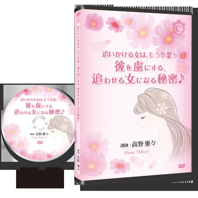 《DVD 2016年版》追いかける女は、もう卒業!不倫恋愛の彼を虜にする、追わせる女になる秘密♪ - 画像1