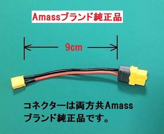★K130用バッテリー充電に必需品ハーネス◆XT30リポをXT60コネクター用に変換する充電ケーブル