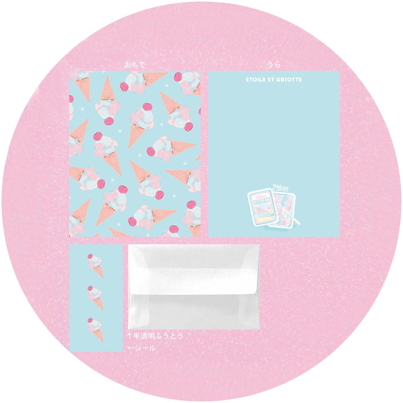 Cotton Candy Icecreamミニレターセット