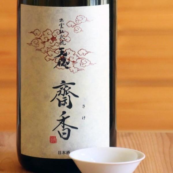 天穏 生酛純米吟醸 齋酒 1.8L