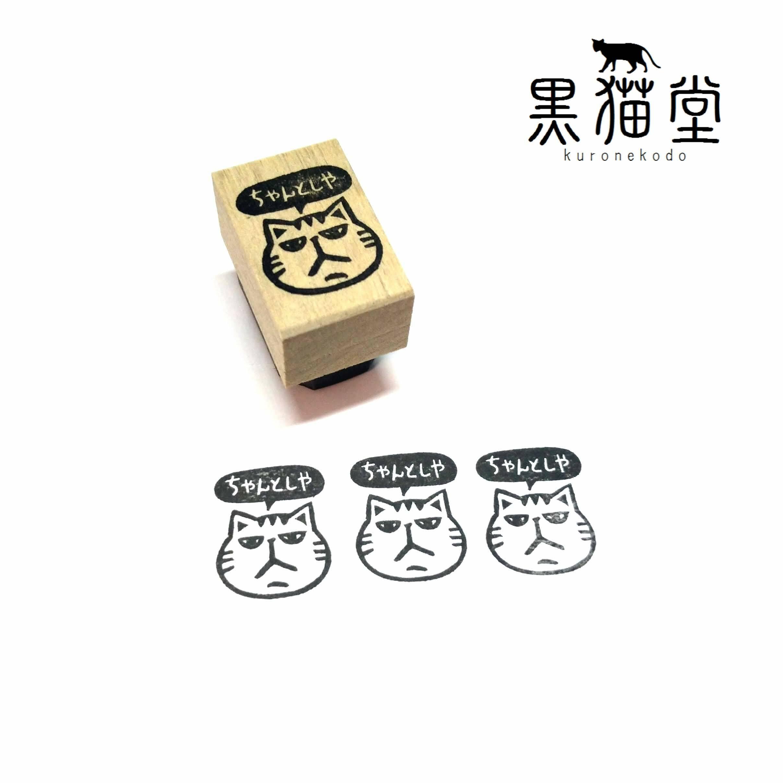 関西弁ネコ「ちゃんとしや」