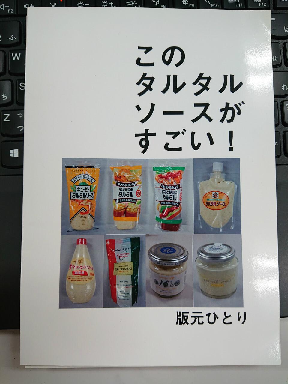 在庫復活!【いにしえの在庫】このタルタルソースがすごい!(初代)