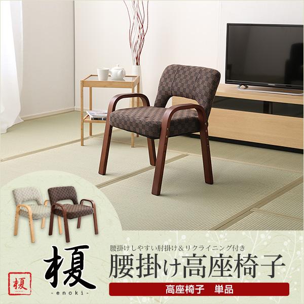 肘掛け高座椅子、6段階のリクライニング機能付き、高さ調節3段階、簡単組み立て|榎-えのき-|一人暮らし用のソファやテーブルが見つかるインテリア専門店KOZ|《TWZ》