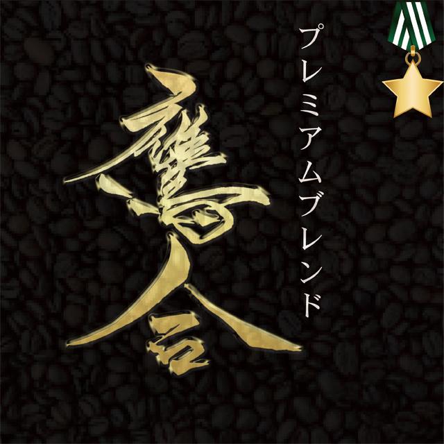 厳選ブレンドコーヒー『鷹合』 500g