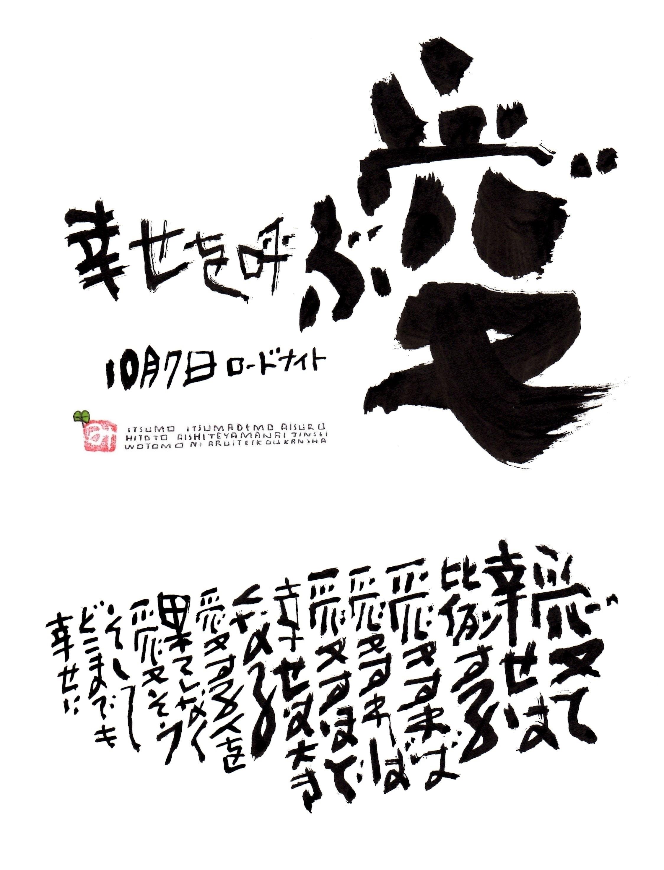 10月7日 結婚記念日ポストカード【幸せを呼ぶ愛】