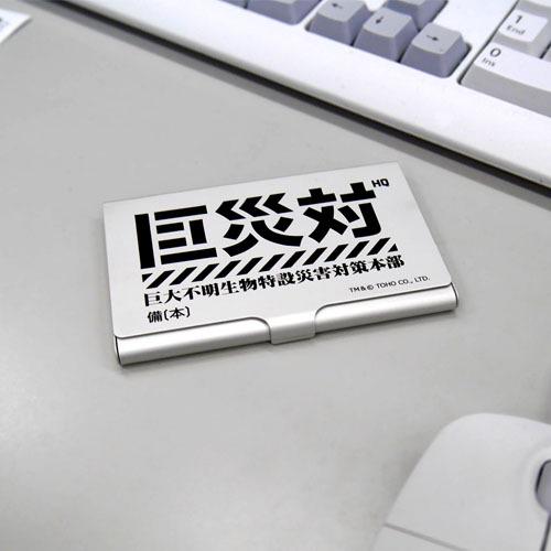 巨災対 名刺ケース  [シン・ゴジラ]  / COSPA