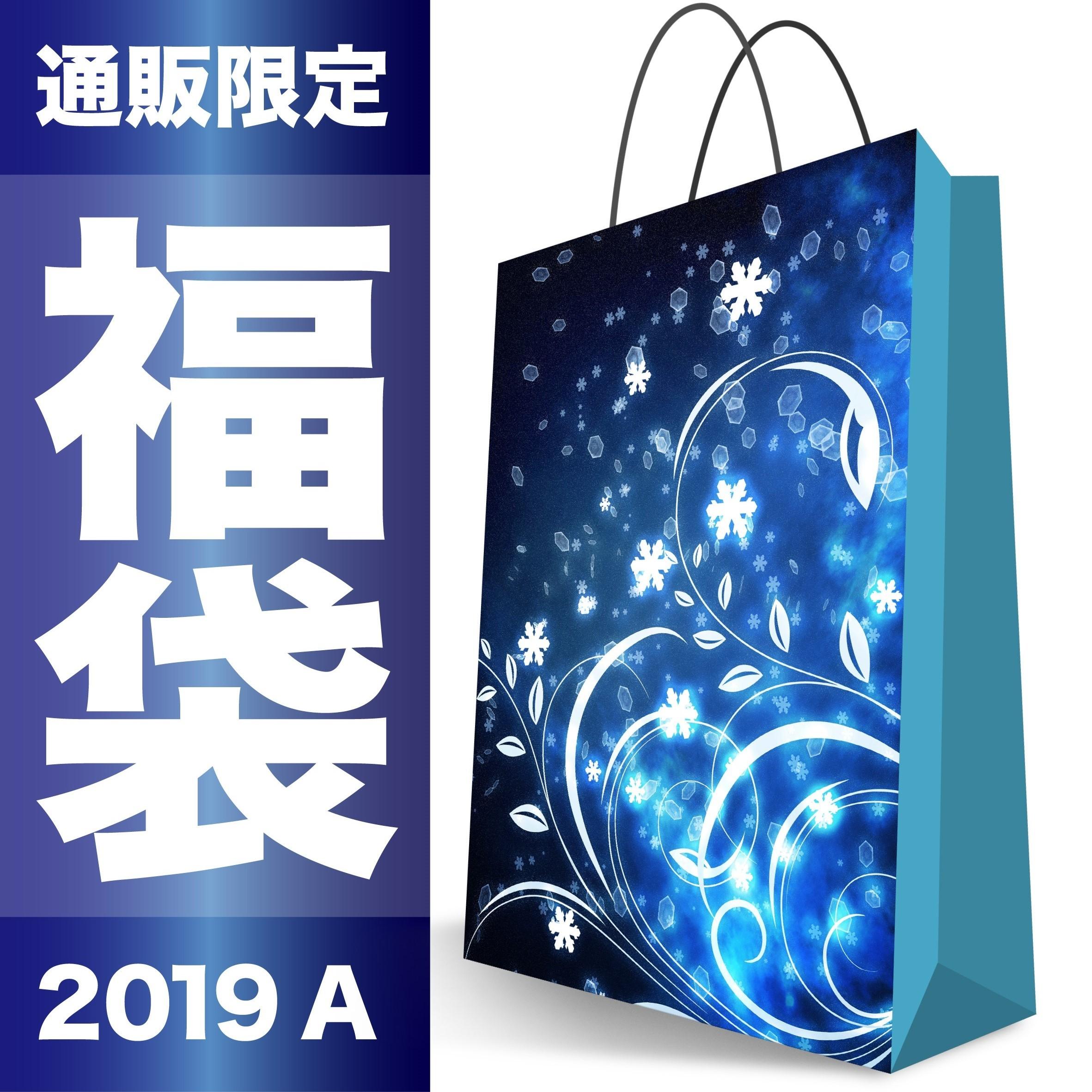 福袋A 10000円