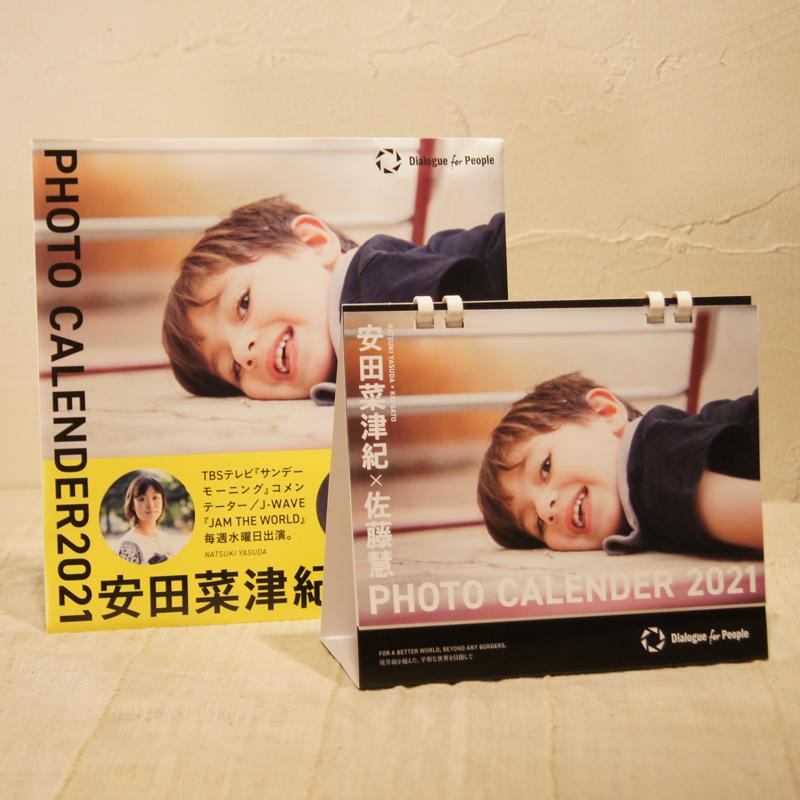 【卓上カレンダー】PHOTO CALENDER 2021  安田菜津紀×佐藤慧