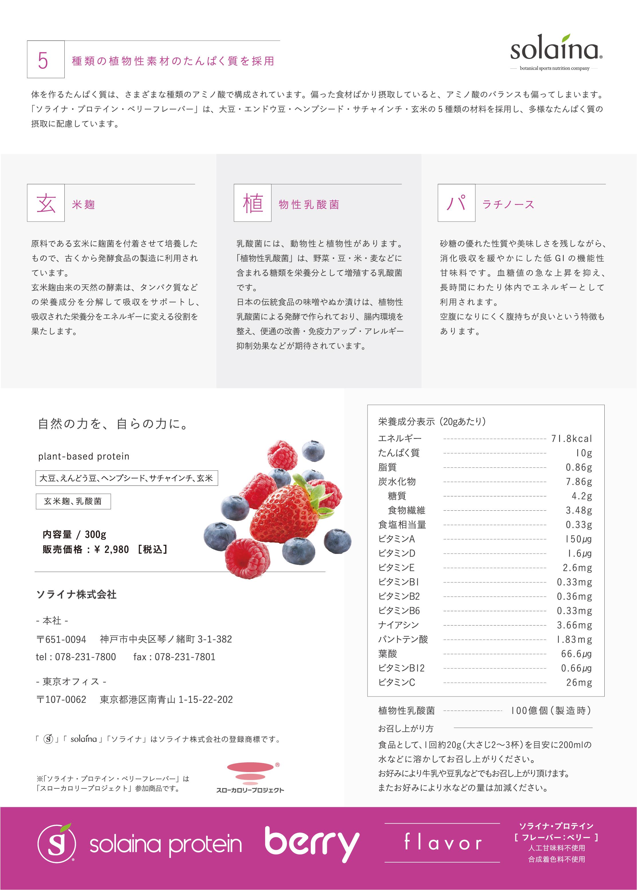 ソライナ・プロテイン[ベリー味]シングルパック20g(¥398/袋[税別])